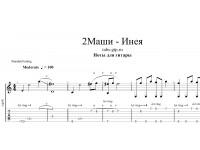 Инея - 2Маши