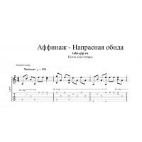 Напрасная обида - Аффинаж
