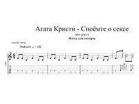Споёмте о сексе - Агата Кристи
