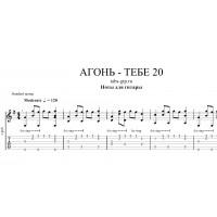 ТЕБЕ 20 - Агонь