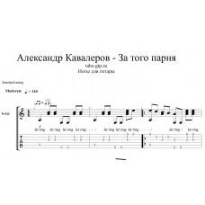 За того парня - Александр Кавалеров