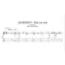 Как ты там - ALEKSEEV