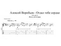 Отдал тебе сердце - Алексей Воробьев