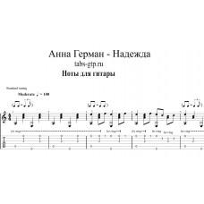 Надежда, мой компас земной - Анна Герман