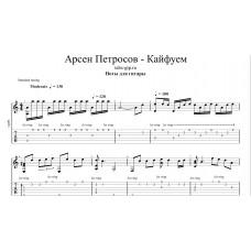 Кайфуем - Арсен Петросов