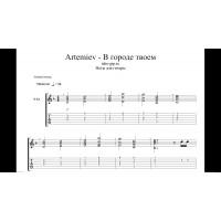 В городе твоём - Artemiev