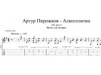 Алкоголичка - Артур Пирожков