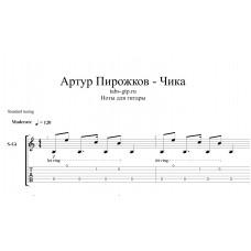 Чика - Артур Пирожков