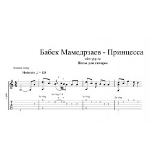 Принцесса - Бабек Мамедрзаев