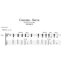 Сансара - Баста
