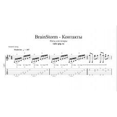 Контакты - BrainStorm