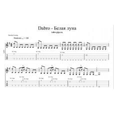 Белая луна - Dabro