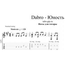 Юность - Dabro