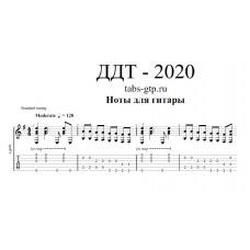 2020 - ДДТ