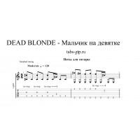Мальчик на девятке - DEAD BLONDE