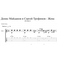 Жена - Денис Майданов и Сергей Трофимов