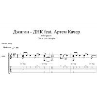 ДНК - Джиган feat. Артем Качер
