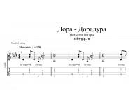 Дорадура - Дора