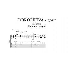 gorit - DOROFEEVA