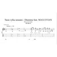 Твои губы кокаин - Dramma feat. MAX EVIAN