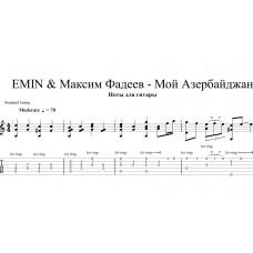 Мой Азербайджан - EMIN & Максим Фадеев