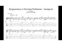 Акварели - Евгения Рыбакова и Кукрыниксы