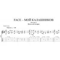Мой Калашников - FACE