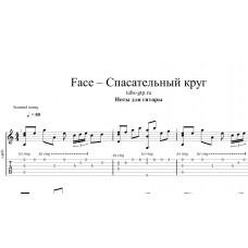 Спасательный круг - FACE