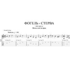 СТЕРВА - ФОГЕЛЬ