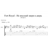 Не впускай зверя в дверь - Fort Royal