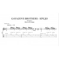 Кредо - GAYAZOV$ BROTHER$