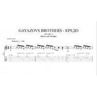 Кредо - GAYAZOV$ BROTHER$