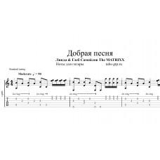 Добрая песня - Линда и Глеб Самойлов The MATRIXX