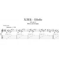 Ебобо - ХЛЕБ