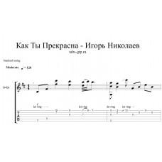 Как ты прекрасна - Игорь Николаев