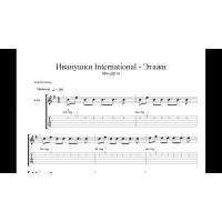 Этажи - Иванушки International