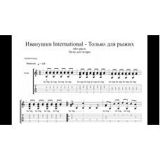 Только для рыжих - Иванушки International