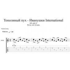 Тополиный пух - Иванушки International