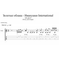 Золотые облака - Иванушки International