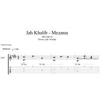 Медина - Jah Khalib