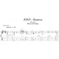 Комета - JONY