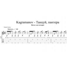 Танцуй, пантера - Kagramanov