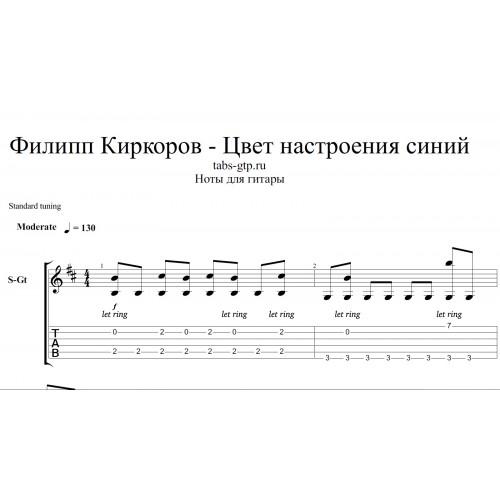 Цвет настроения синий - Филипп Киркоров. Ноты для гитары ...  Цвет нас...