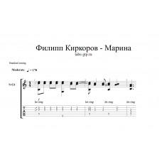 Марина - Филипп Киркоров
