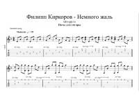Немного жаль - Филипп Киркоров