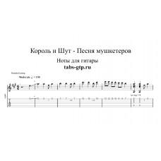 Песня мушкетеров - Король и Шут
