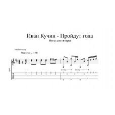 Пройдут года - Иван Кучин