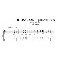 Life Is Good - Григорий Лепс