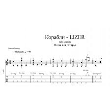 Корабли - LIZER