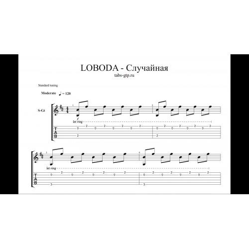 Случайная (Так манят облака) аккорды и текст песни